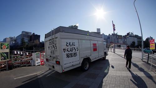 市ケ谷でみかけた「ともにがんばろう福島」のトラック