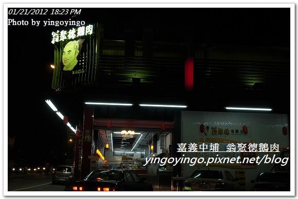 嘉義中埔_翁聚德鵝肉20120121_R0050617