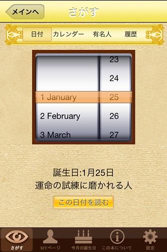Birthday Dictionary pic 5