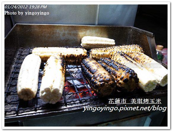 花蓮市_美琪烤玉米20120124_R0050730