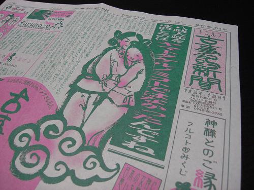 古代コスプレ&古事記新聞「古事記まつり」@フルコト