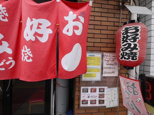 Photo:Banner and English sign By GetHiroshima