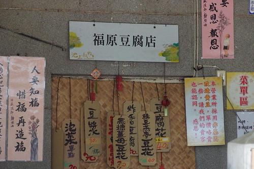 台東縣池上鄉周邊景點吃喝玩樂懶人包 (4)