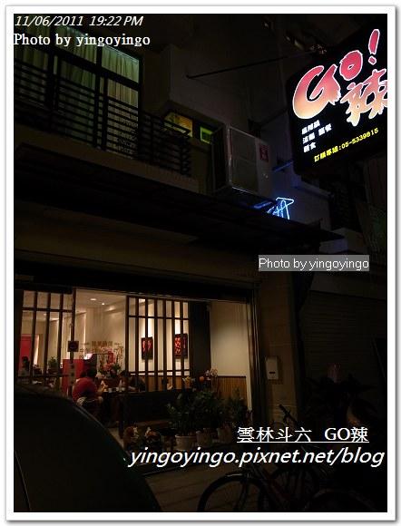 雲林斗六_GO辣20111106_R0043703