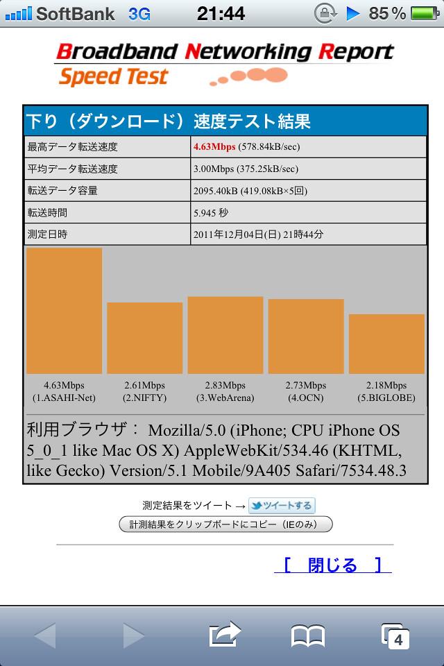 3G-3回め