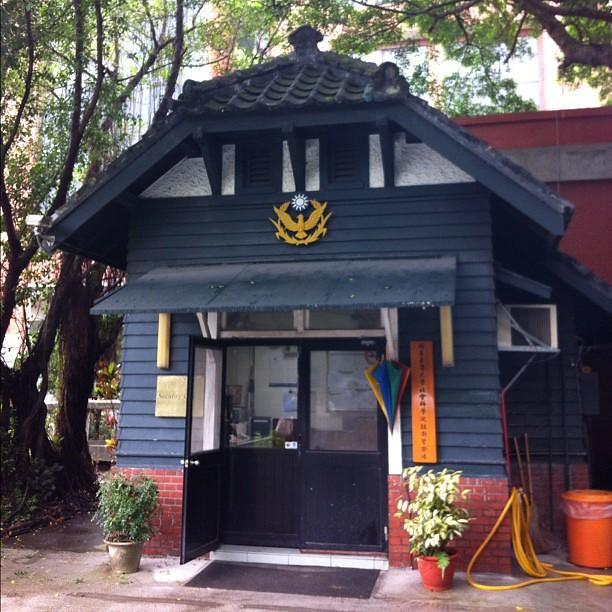 幸町:台大法學院警察隊