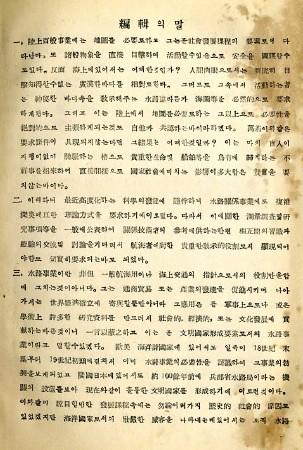 1952 01 『韓国沿岸水路誌』第一巻_編集