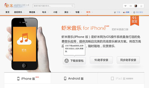 下见's 苹果手机 app