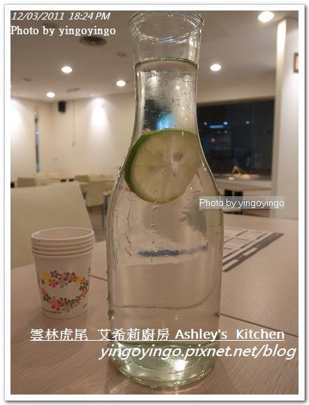 雲林虎尾_艾希莉廚房20111203_R0044326