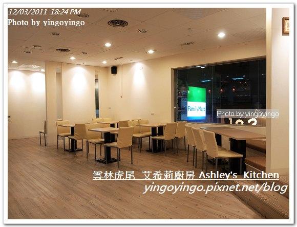 雲林虎尾_艾希莉廚房20111203_R0044327