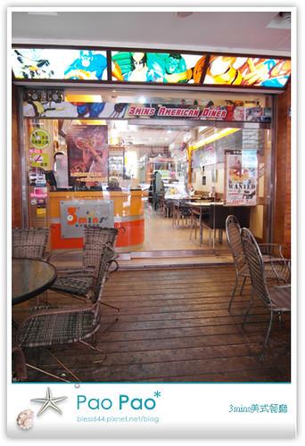 3mins美式餐廳