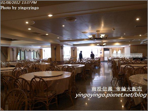 南投信義鄉_帝綸大飯店20120108_R0050302