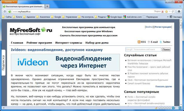Главное окно Firefox 10