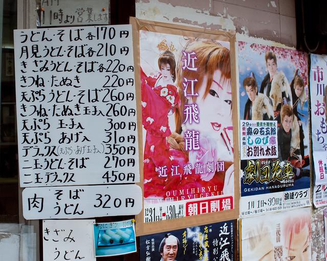 Photo:20120129_331 Shinsekai Osaka JP By peter-rabbit