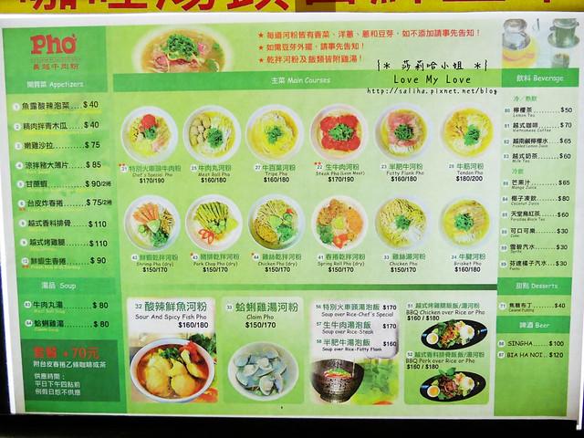東區餐廳推薦美越牛肉越南河粉