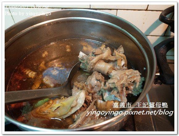 嘉義市_王記薑母鴨20111204_R0049502