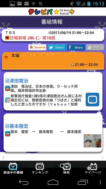 Screenshot_2011-12-06-19-13-47