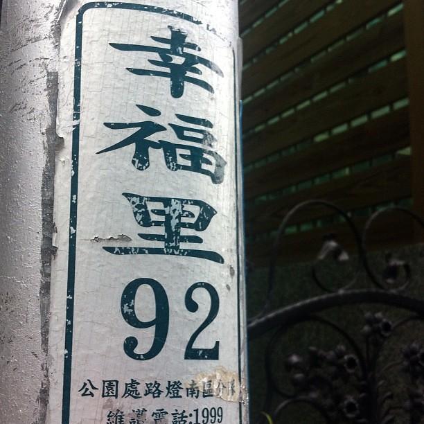 幸町:齊東老街,幸福里