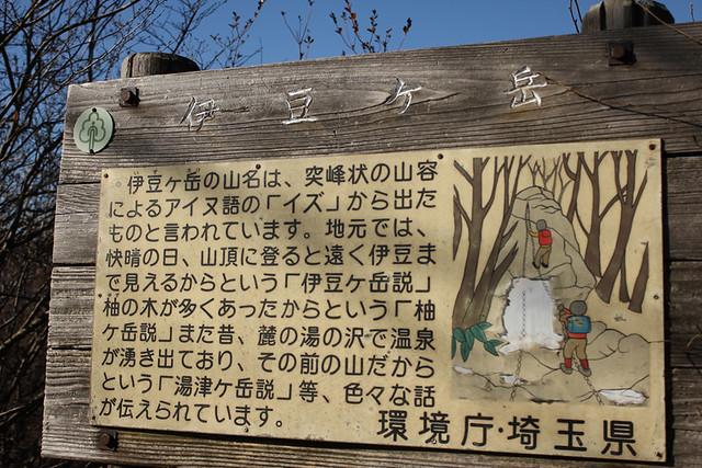 伊豆ヶ岳男坂