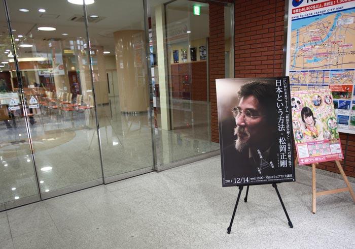 1214seigo_matsuoka03