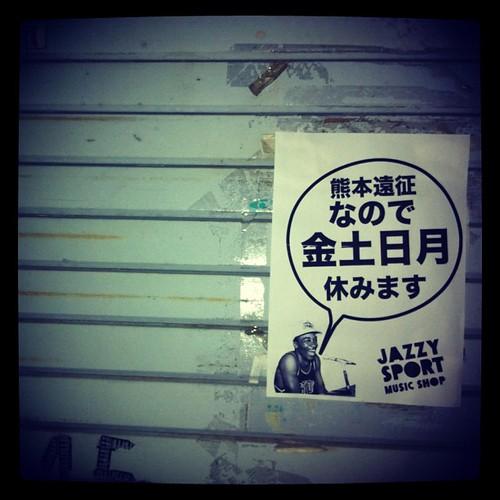 熊本へ行って来ます!