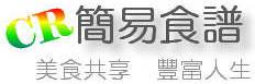 簡易食譜: 中西各式家常菜譜