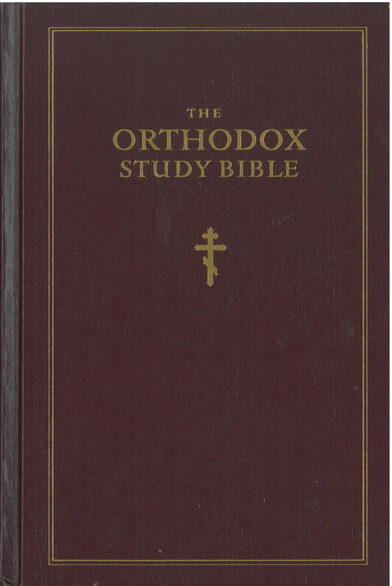 st  athanasius academy septuagint