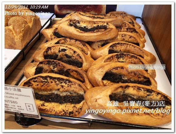 高雄苓雅區_吳寶春麵包店20111225_R0050075