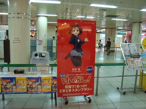 2012/01 映画けいおん! スタンプラリー #02