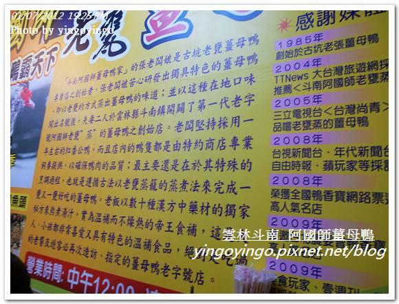 雲林斗南_阿國師薑母鴨20120107_R0050238
