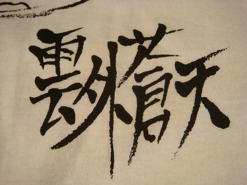 T-shirt with drawing by Mamoru Oshii.