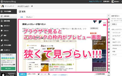 ブログ記事編集_-_はてなブログ.png