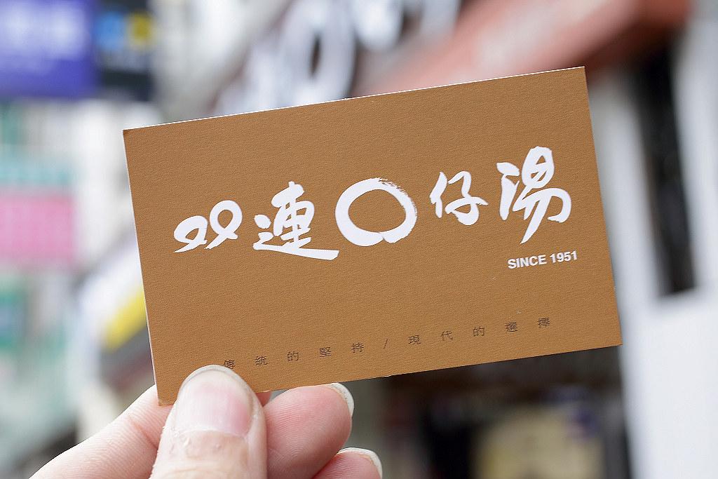 20140115大同-雙連圓仔湯 (12)