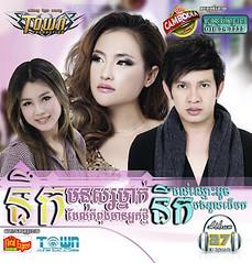 Town CD Vol 27