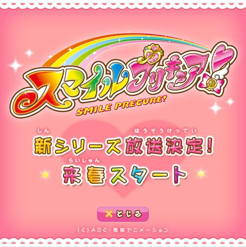 111128(2) - 光之美少女系列最新作《SMILE PRECURE!》將從明年春天開播!