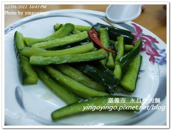 嘉義市_永昌牛肉麵20111204_R0049472