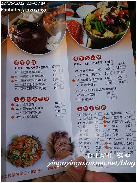 台中新社_菇神20111126_R0044201
