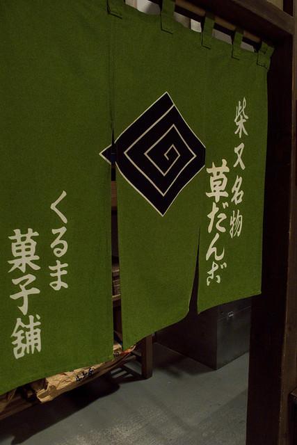 110612_114532_葛飾_寅さん記念館