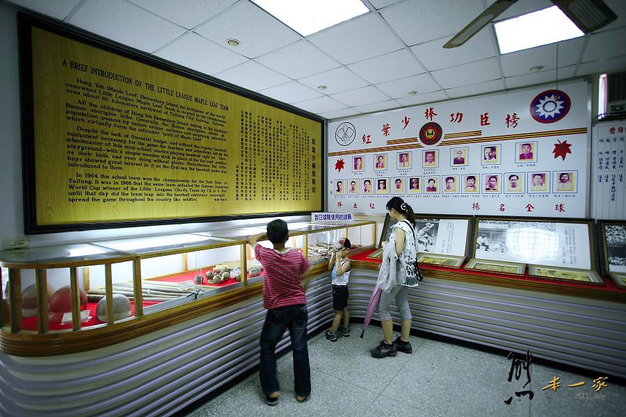 紅葉少棒紀念館 紅葉國小 布農族文物館