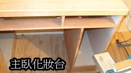 6.8主臥化妝台
