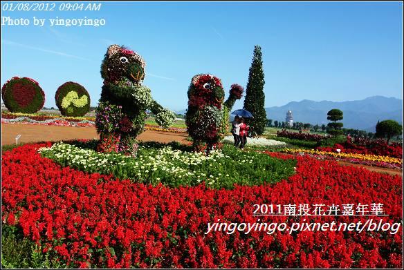 2011南投花卉嘉年華20120108_I2310