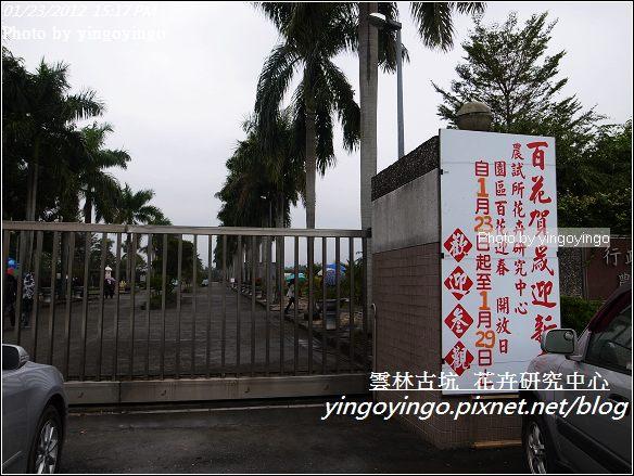 雲林古坑_花卉研究中心20120123_R0050691