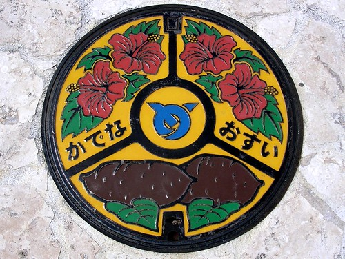 Kadena Okinawa manhole cover (沖縄県嘉手納町のマンホール)