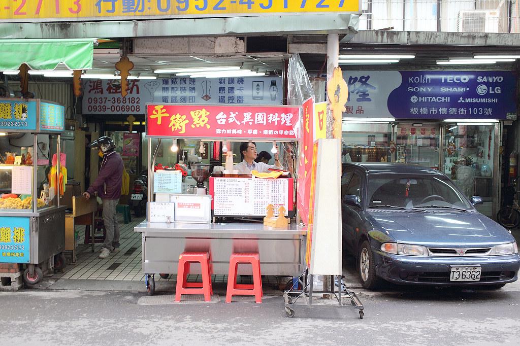 20140312板橋-平衡點異國料理 (1)