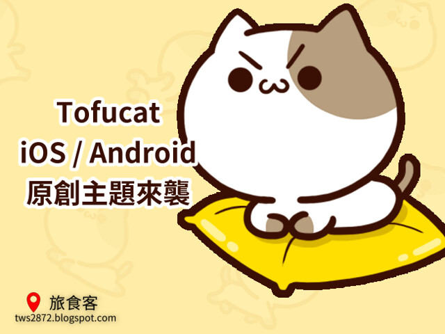 LINE 主題-Tofucat