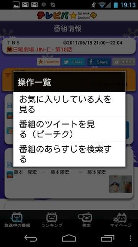 Screenshot_2011-12-06-19-14-01