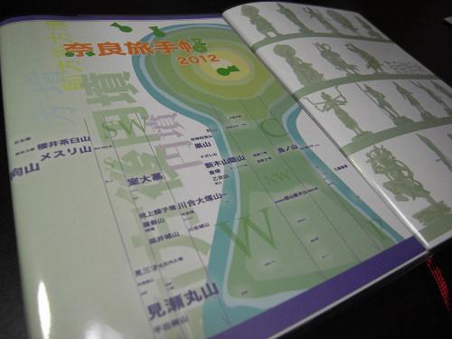 奈良を愛する人必携の手帳『奈良旅手帖2012』