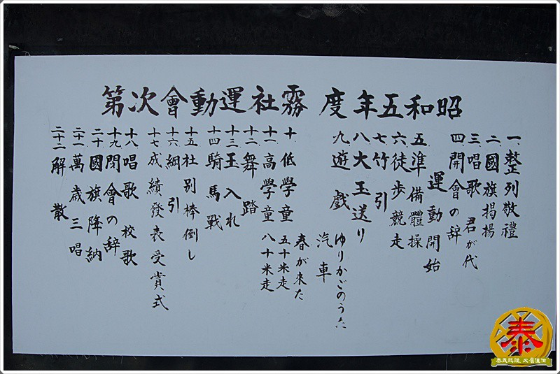 賽德克巴萊-林口阿榮片廠 (47)