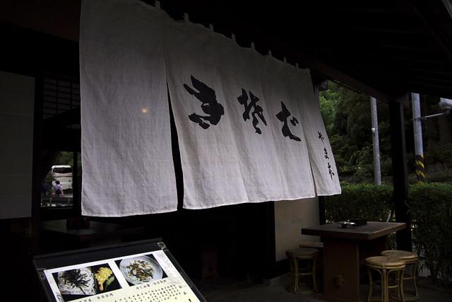 110615_105935_北鎌倉_やま本