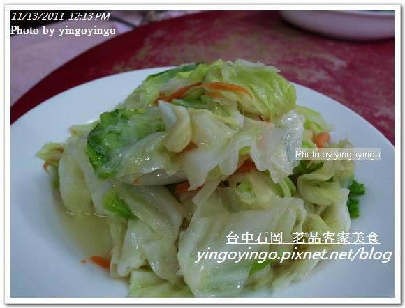 台中石岡_茗品客家美食20111113_R0043907